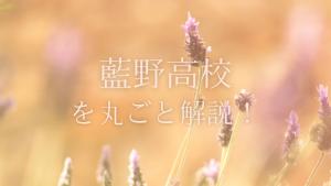 藍野高校を丸ごと解説!【評判・進学実績・おすすめ塾】