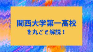 関西大学第一高校を丸ごと解説!【評判・進学実績・おすすめ塾】