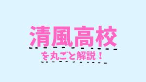 清風高校を丸ごと解説!【評判・進学実績・おすすめ塾】