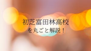 初芝富田林高校を丸ごと解説!【評判・進学実績・おすすめ塾】
