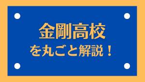 金剛高校を丸ごと解説!【評判・進学実績・おすすめ塾】