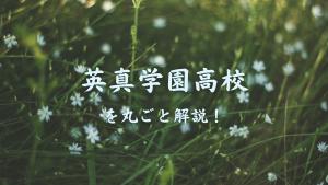 英真学園高校を丸ごと解説!【評判・進学実績・おすすめ塾】