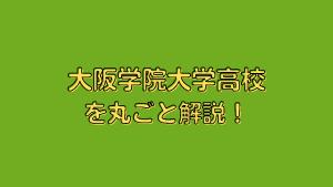 大阪学院大学高校を丸ごと解説!【評判・進学実績・おすすめ塾】
