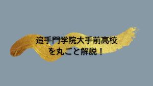 追手門学院大手前高校を丸ごと解説!【評判・進学実績・おすすめ塾】