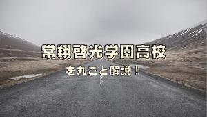 常翔啓光学園高校を丸ごと解説!【評判・進学実績・おすすめ塾】