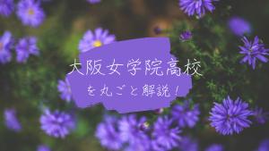 大阪女学院高校を丸ごと解説!【評判・進学実績・おすすめ塾】