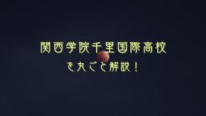 関西学院千里国際高校を丸ごと解説!【評判・進学実績・おすすめ塾】