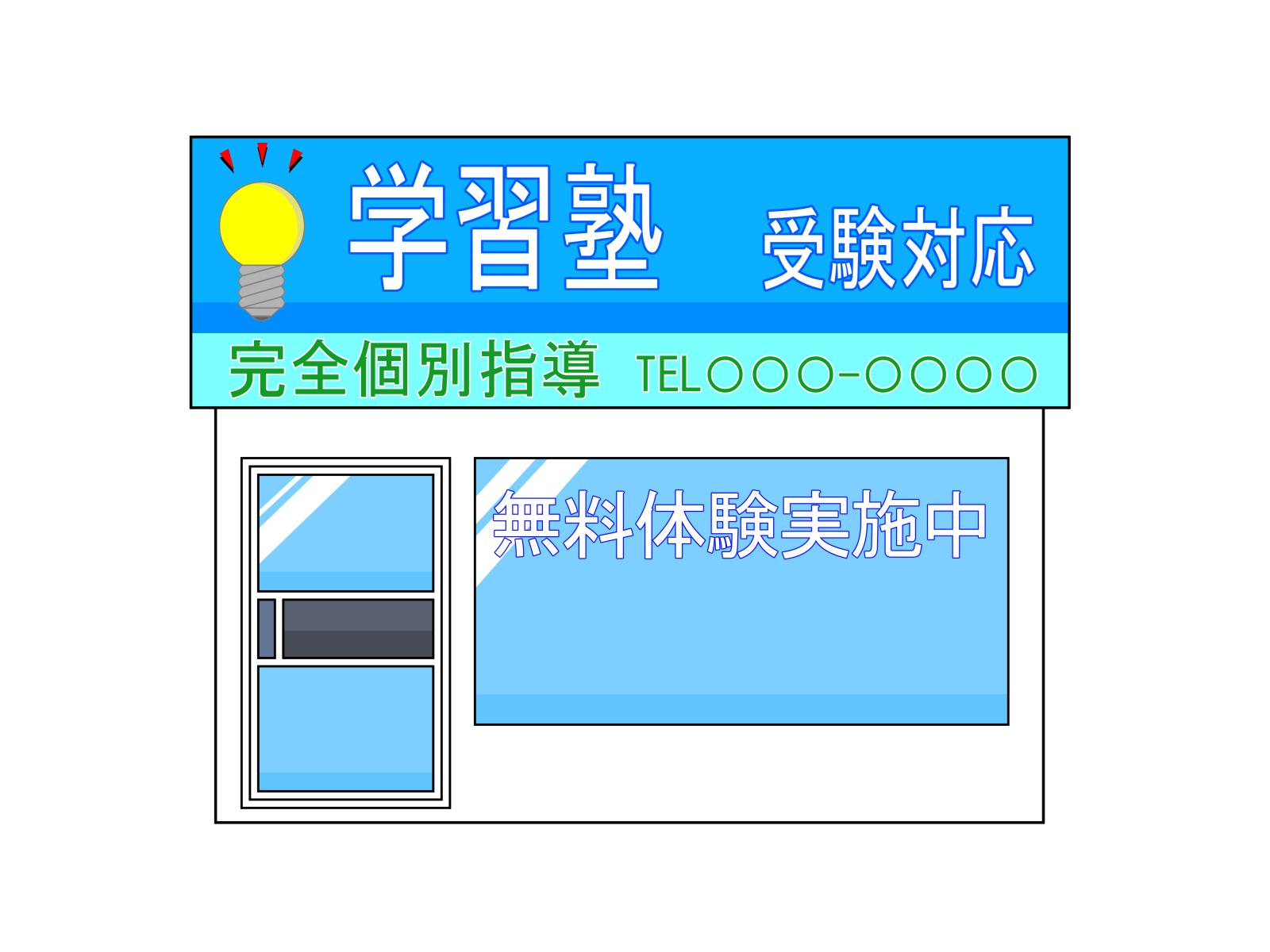 羽衣学園高校を丸ごと解説!【評判・進学実績・おすすめ塾】