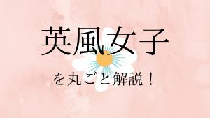 英風女子高校を丸ごと解説!【評判・進学実績・おすすめ塾】