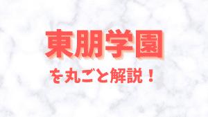 東朋学園高校を丸ごと解説!【評判・進学実績・おすすめ塾】