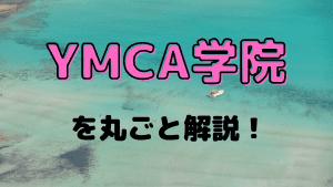 YMCA学院高校を丸ごと解説!【評判・進学実績・おすすめ塾】