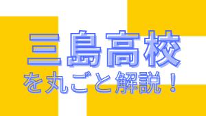 三島高校を丸ごと解説!【評判・進学実績・おすすめ塾】