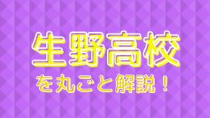 生野高校を丸ごと解説!【評判・進学実績・おすすめ塾】