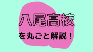 八尾高校を丸ごと解説!【評判・進学実績・おすすめ塾】