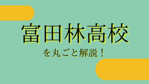 富田林高校を丸ごと解説!【評判・進学実績・おすすめ塾】
