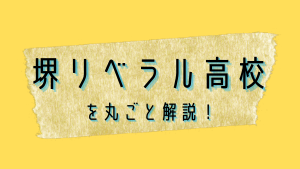堺リベラル高校を丸ごと解説!【評判・進学実績・おすすめ塾】