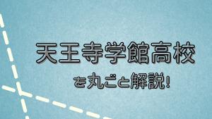 天王寺学館高校を丸ごと解説!【評判・進学実績・おすすめ塾】