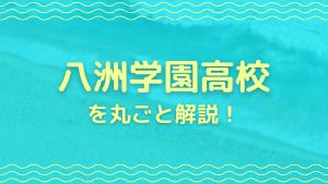 八洲学園高校を丸ごと解説!【評判・進学実績・おすすめ塾】
