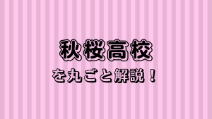 秋桜高校を丸ごと解説!【評判・進学実績・おすすめ塾】