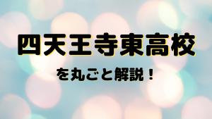 四天王寺東高校を丸ごと解説!【評判・進学実績・おすすめ塾】
