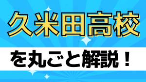 久米田高校を丸ごと解説!【評判・進学実績・おすすめ塾】