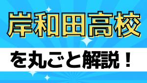 岸和田高校を丸ごと解説!【評判・進学実績・おすすめ塾】
