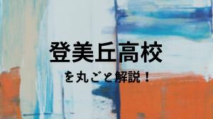 登美丘高校を丸ごと解説!【評判・進学実績・おすすめ塾】