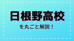 日根野高校を丸ごと解説!【評判・進学実績・おすすめ塾】