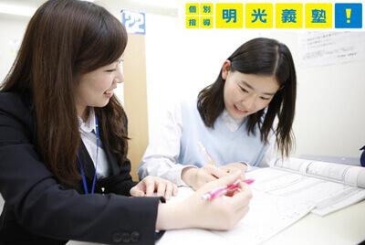 明光義塾 トナリエ栂・美木多教室